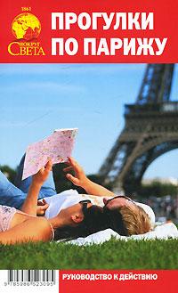 Прогулки по Парижу. Путеводитель