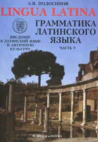 Lingua Latina. Введение в латинский язык и античную культуру. Часть 5. Грамматика латинского языка