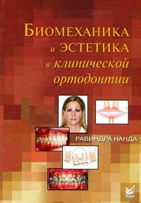 Биомеханика и эстетика в клинической ортодонтии. Равиндра Нанда