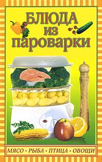 Блюда из пароварки. Мясо, рыба, птица, овощи