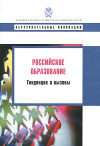 Российское образование. Тенденции и вызовы