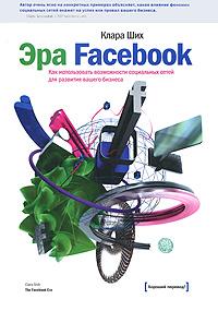 Эра Facebook. Как использовать возможности социальных сетей для развития вашего бизнеса12296407Эта книга - пошаговое руководство по использованию Facebook (и других социальных сетей) для бизнеса. Она рассказывает о совершенно новых маркетинговых приемах, появившихся с развитием социальных сетей. О том, как использовать онлайновый нетворкинг для поиска наилучшего места в наилучшей компании. О том, как бренды могут найти в социальных сетях новые идеи и направления для роста. О том, как использовать силу социальной сети - своей, коллег, клиентов, - чтобы выполнить работу лучше, быстрее и дешевле. О том, как изменить способ ведения бизнеса, чтобы получить максимум выгоды от присутствия в Интернете. И конечно, об истории развития социальных онлайновых медиа: о взлетах и падениях популярных сайтов, появлении частных сетей и онлайновых игр.