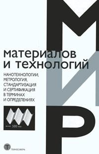 Нанотехнологии, метрология, стандартизация и сертификация в терминах и определениях ( 978-5-94836-229-8 )