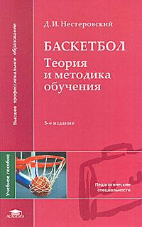 Баскетбол. Теория и методика обучения. Д. И. Нестеровский