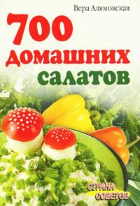 700 домашних салатов