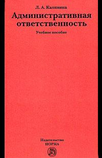 Административная ответственность12296407В учебном пособии рассматриваются место административной ответственности в системе административного принуждения, понятие, юридические признаки и состав административного правонарушения, правила назначения административных наказаний, производство по делам об административных правонарушениях. Пособие подготовлено на основе программы по административному праву и административной юрисдикции, преподаваемых на кафедре административного права Московской государственной юридической академии им. О.Е.Кутафина. Законодательство об административных правонарушениях используется по состоянию на 15 июля 2009 г. Для студентов, аспирантов, преподавателей юридических вузов и факультетов, должностных лиц, осуществляющих юрисдикционные полномочия, практикующих юристов и предпринимателей.