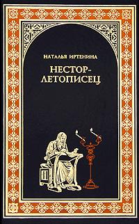 Нестор-летописец. Наталья Иртенина
