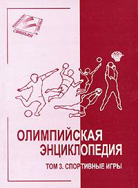 Олимпийская энциклопедия. В 5 томах. Том 3. Спортивные игры ( 978-5-98502-084-7 )
