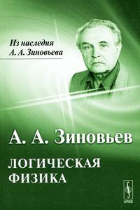 Логическая физика. А. А. Зиновьев