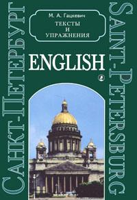 English. �����-���������. ������ � ����������