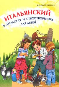 Итальянский в диалогах и стихотворениях для детей ( 978-5-9925-0487-3 )