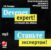 Devenez expert! Le francais des affaires / Станьте экспертом! Практический курс делового французского языка (аудиокурс MP3)