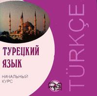 Турецкий язык. Начальный курс (аудиокурс MP3)