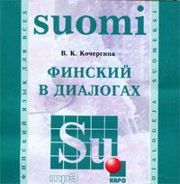 Финский в диалогах (аудиокурс MP3) ( 978-5-9925-0367-8 )