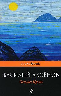 Остров Крым. Василий Аксенов
