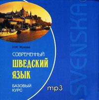 Современный шведский язык. Базовый курс (аудиокнига MP3 на CD) ( 978-5-9925-0337-1 )