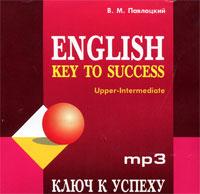 English Key to Success: Upper-Intermediate / Ключ к успеху (аудиокурс MP3)