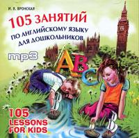105 занятий по английскому языку для дошкольников / 105 Lessons for Kids (аудиокурс MP3)