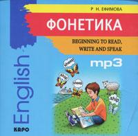 Фонетика. Начинаем читать, писать и говорить по-английски / Beginning to Read, Write and Speak English (аудиокурс MP3)