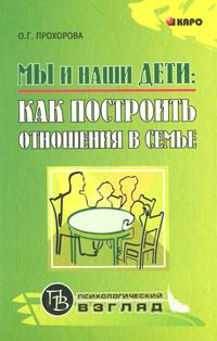Мы и наши дети. Как построить отношения в семье12296407Эта книга будет интересна не только профессионалам: методистам, педагогам и семейным психологам, но, без сомнения, поможет и неравнодушным родителям, серьезно относящимся к многотрудному делу воспитания детей в семье. Пусть не пугает неискушенного читателя специфический язык изложения, изобилующий терминами, - все они заботливо растолкованы автором. В книге, наряду с научными выкладками, много интересных примеров из жизни и из книг замечательных педагогов. Рекомендации Министерства образования России, а также выдержки из статей ученых-практиков по проблемам детско-родительских отношений и развития семейного воспитания в нашей стране тоже могут быть очень полезны родителям, особенно родителям школьников.