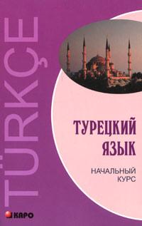 Турецкий язык. Начальный курс ( 978-5-9925-0496-5 )
