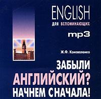 Забыли английский? Начнем сначала! (аудиокурс MP3)