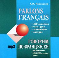 Говорим по-французски / Parlons francais (аудиокурс MP3)