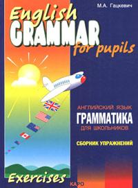 English Grammar for Pupils / Грамматика английского языка для школьников. Сборник упражнений. Книга 2