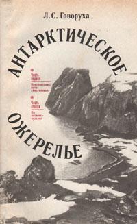 Антарктическое ожерелье