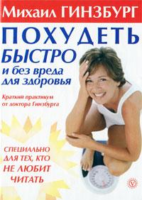 Похудеть быстро и без вреда для здоровья. Краткий практикум от доктора Гинзбурга. Михаил Гинзбург