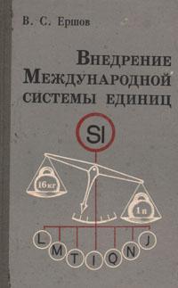 Внедрение Международной системы единиц