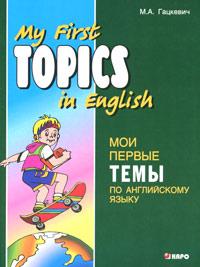 My First Topics in English / Мои первые темы по английскому языку