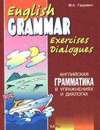 English Grammar Exercices Dialogues / Английская грамматика в упражнениях и диалогах. Книга 2
