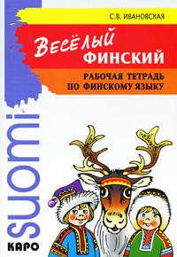 Веселый финский. Рабочая тетрадь по финскому языку ( 978-5-9925-0272-5 )
