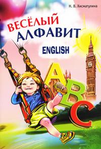 Веселый английский алфавит