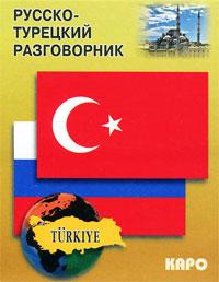Русско-турецкий разговорник ( 978-5-9925-0249-7 )
