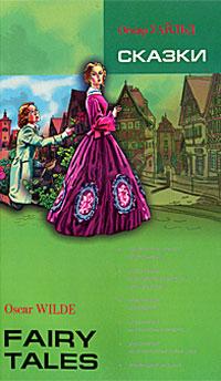 Oscar Wilde. Fairy Tales / Оскар Уайльд. Сказки