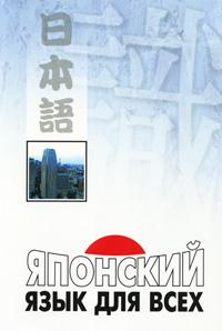 Японский язык для всех