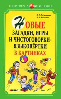 Новые загадки, игры и чистоговорки-языковертки в картинках12296407В книге представлены авторские загадки, чистоговорки и игры для расширения лексического запаса и совершенствования грамматического оформления речи детей дошкольного и младшего школьного возраста. Загадки и игры расположены по лексическим темам. Работа с чистоговорками-языковертками позволяет развивать у ребенка речевое дыхание, силу и диапазон голоса, улучшать дикцию, уточнять произношение звуков. Предложенные загадки, чистоговорки и игры не только внесут разнообразие в занятия логопеда и воспитателя с детьми, но и помогут в развитии памяти, внимания и мышления малышей.
