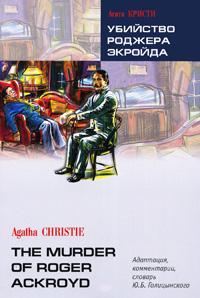 Убийство Роджера Экройда / The Murder of Roger Ackroyd