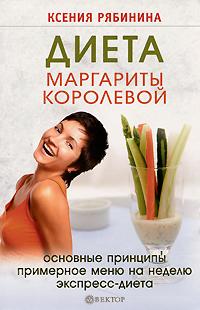 Диета Маргариты Королевой. Ксения Рябинина