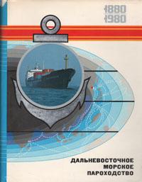 Дальневосточное морское пароходство. 1880-1980