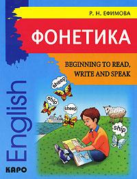 Фонетика. Начинаем читать, писать и говорить по-английски / Beginning to Read, Write and Speak