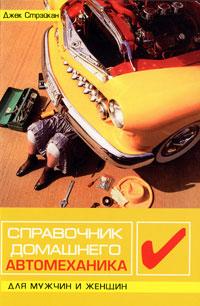 Справочник домашнего автомеханика. Для мужчин и женщин