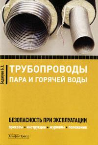 Трубопроводы пара и горячей воды. Безопасность при эксплуатации. Приказы, инструкции, журналы, положения ( 978-5-94280-472-5 )