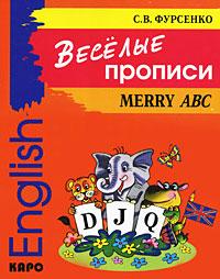 Веселые прописи / Merry ABC