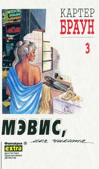 Картер Браун. Собрание сочинений в 26 томах. Том 3