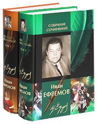 Иван Ефремов. Собрание сочинений в 2 томах (комплект). Иван Ефремов