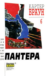 Картер Браун. Собрание сочинений. Том 6. Пантера