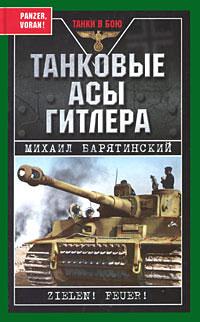 Танковые асы Гитлера. Михаил Барятинский